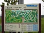 s2富山パークゴルフ080608 002.jpg