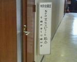 総会200611250954000.jpg