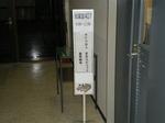 芝生スピリット総会20111119-1.JPG